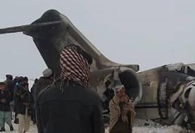 یک هواپیمای مسافربری در منطقه طالبان افغانستان سقوط کرد اما  نه نام شرکت هوایی مشخص است نه سرنوشت ۸۳ سرنشین!