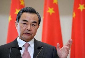وزیر خارجه چین خطاب به ظریف: آمادهایم همکاری با ایران را در همه زمینهها تقویت کنیم