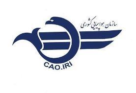 پروازهای مسافری ایران به چین متوقف است