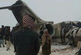 طالبان: سرنگونی هواپیمای حامل افسران آمریکایی کار ما بود