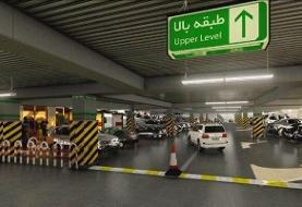 جزییات نرخ ورودیه و حق توقف وسایل نقلیه در پارکینگهای عمومی