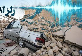 زمین لرزه ای به بزرگی ۵.۴ دهم ریشتر فارس را لرزاند/آخرین اخبار از میزان خسارات زلزله