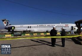 ویدئو / خروج هواپیما از باند فرودگاه ماهشهر