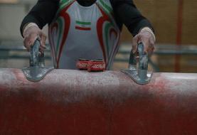 برگزاری اردوی تیم ملی ژیمناستیک برای شرکت در جام جهانی ملبورن