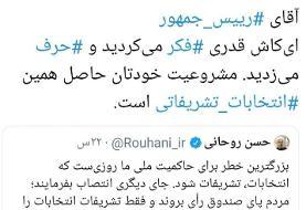 پاسخ جالب «رییس سازمان سینمایی حوزه هنری» به «روحانی»
