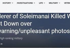 طراح عملیات ترور سردار سلیمانی در افغانستان کشته شد