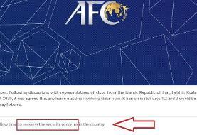 چرخش دوباره AFC درباره میزبانی تیم های ایرانی!