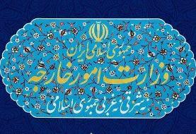وزارت خارجه ایران : پلیس فرانسه علیه تظاهرات کنندگان در این کشور از زور و خشونت استفاده نکند