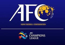 اصلاحیه مجدد کنفدراسیون فوتبال آسیا