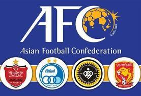 AFC: میزبانی نمایندگان ایران در دور برگشت مرحله گروهی لیگ قهرمانان آسیا قطعی نیست