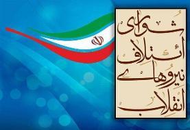 مجمع عمومی شورای ائتلاف تهران با تاخیر برگزار می شود
