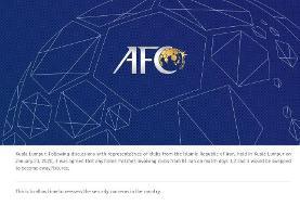 AFC: ادعای ایرانیها کذب است؟