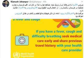ویروس کرونا به مرزهای ایران نزدیک شد