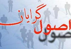 روند انتخاب کاندیداهای اصولگرایان در تهران آغاز شد