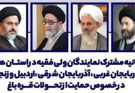 چهار نماینده آیتالله خامنهای: قرهباغ متعلق به جمهوری آذربایجان است