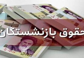 خبر خوش وزیر؛ حقوق بازنشستهها از مهر ماه زیاد میشود