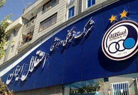 واکنش باشگاه استقلال به بیانیه تراکتور: قبل از فینال جام حذفی هم جوی مسموم به راه انداختید