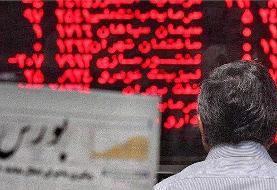 ادامه روند کاهشی بورس تهران | افت ۳۲ هزار و ۳۱۵ واحدی شاخص کل