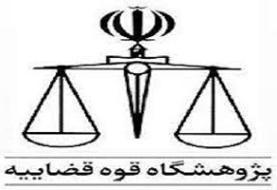 نخستین جشنواره شهید بهشتی توسط پژوهشگاه قوه قضائیه برگزار می شود