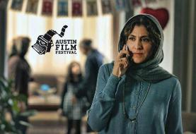 «گورکن» بهترین فیلم جشنواره آستین آمریکا شد