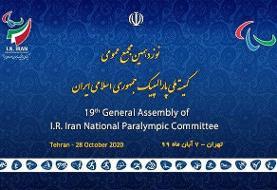 انتخابات از دستور کار مجمع کمیته ملی پارالمپیک خارج شد