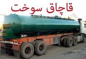 افزایش قاچاق سوخت و دام زنده به خارج از مرزهای کشور