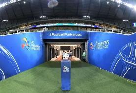 محل فینال لیگ قهرمانان آسیا مشخص شد
