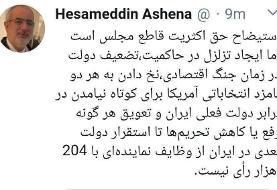 کنایه معنادار حسام الدین آشنا به ذوالنوری: نخدادن به ترامپ و بایدن از وظایف نمایندهای با ۲۰۴ ...
