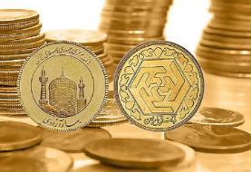 قیمت انواع سکه و طلای ۱۸ عیار در روز شنبه ۲۶ مهر