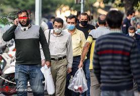 نیمی از ایرانیها از ماسک خسته شدهاند | کاهش پیگیری اخبار کرونا از رادیو و تلویزیون | چند درصد ...