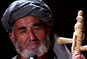 محمد کشمی خواننده ترانههای فولکلور افغانستان درگذشت