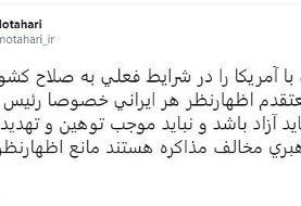 واکنش توئیتری علی مطهری به تهدید کردن روحانی به اعدام از سوی ذوالنوری