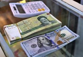 قیمت ارز در بازار آزاد یکشنبه ۲۷ مهر