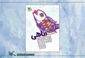 اکران اینترنتی تئاتر عروسکی خاطرهانگیز «ماهی»