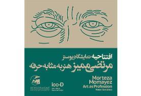 زمان افتتاح نمایشگاه «ممیز، هنر به مثابه حرفه» | اسامی راهیافتگان فراخوان به نمایشگاه