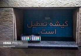 اطلاعیه وزارت ارشاد برای تمدید تعطیلی مراکز فرهنگی و هنری تهران