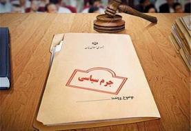 دومین دادگاه سیاسی امروز برگزار شد / سخنگوی هیات منصفه: نعمت احمدی مجرم شناخته شد