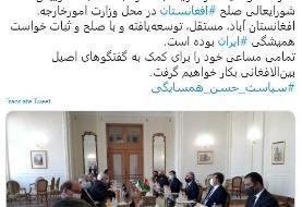 توئیت سخنگوی وزارت خارجه درباره دیدار عبدالله با ظریف/عکس