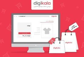 ترفندهایی برای خرید بهتر و ارزانتر از دیجی کالا