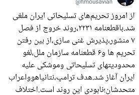 حسین موسویان دیپلمات سابق: اختلاف سیاسیون ایران دردناک است!