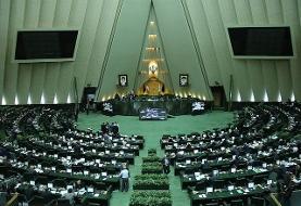 موافقت مجلس با یک فوریت طرح حمایت مالی از افشاگران فساد