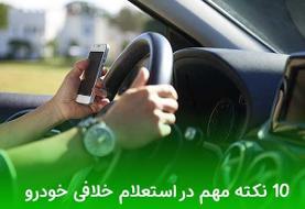چگونه خلافی خودرو را استعلام کنیم؟ ۱۰ نکته مهم که باید بدانید!