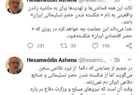 رمزگشایی حسام الدین آشنا از فحاشی کردن به دولت و تهدید رئیس جمهور