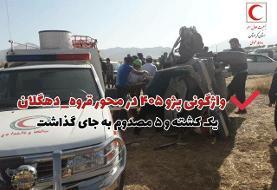 واژگونی خودرو در محور قروه_دهگلان یک کشته و ۵ مصدوم به جای گذاشت