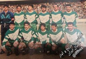 روزگار خوش تیمی که نابود شد/عکس