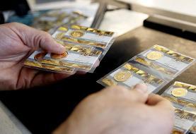 قیمت انواع سکه و طلای ۱۸ عیار در روز دوشنبه ۲۸ مهر