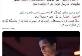 ویدئو | پسر معاون جنجالی احمدینژاد خواننده شد