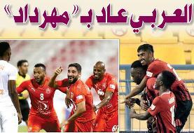 سوپر گل مهرداد محمدی در لیگ فوتبال ستارگان قطر (فیلم)