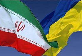 برگزاری دور بعدی مذاکرات ایران و اوکراین در اواخر نوامبر یا اوایل دسامبر در کییف