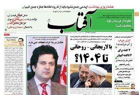رئیس جمهورشدن علی لاریجانی در۱۴۰۰ به سود کیست؟